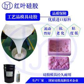 肥皂工艺品 模具胶 DIY模具硅胶
