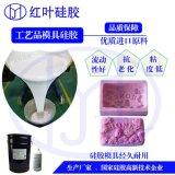 肥皂工藝品 模具膠 DIY模具矽膠
