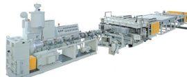 金緯PC/PP/PE陽光板設備生產線