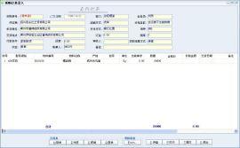 纺织ERP管理软件