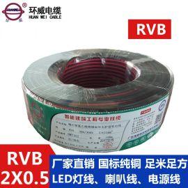 无护套软线 RVB2*0.5扁形线 电器装置电线 环威电缆厂家批发