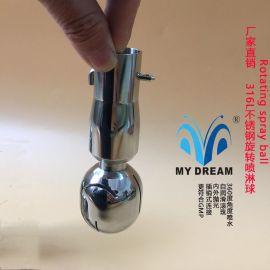 厂家批量定制不锈钢清洗球 316L插销式旋转喷淋头