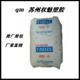 现货日本三井化学 EVA 250 耐老化 抗化学 粘接剂 透明级