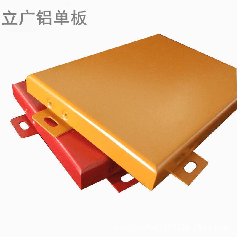氟碳鋁單板廠家定做鋁單板木紋鋁單板天花吊頂鋁幕牆
