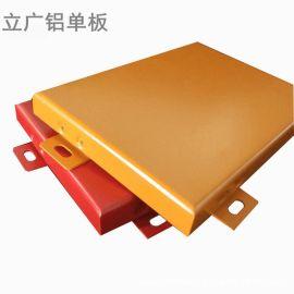 氟碳铝单板厂家定做铝单板木纹铝单板天花吊顶铝幕墙
