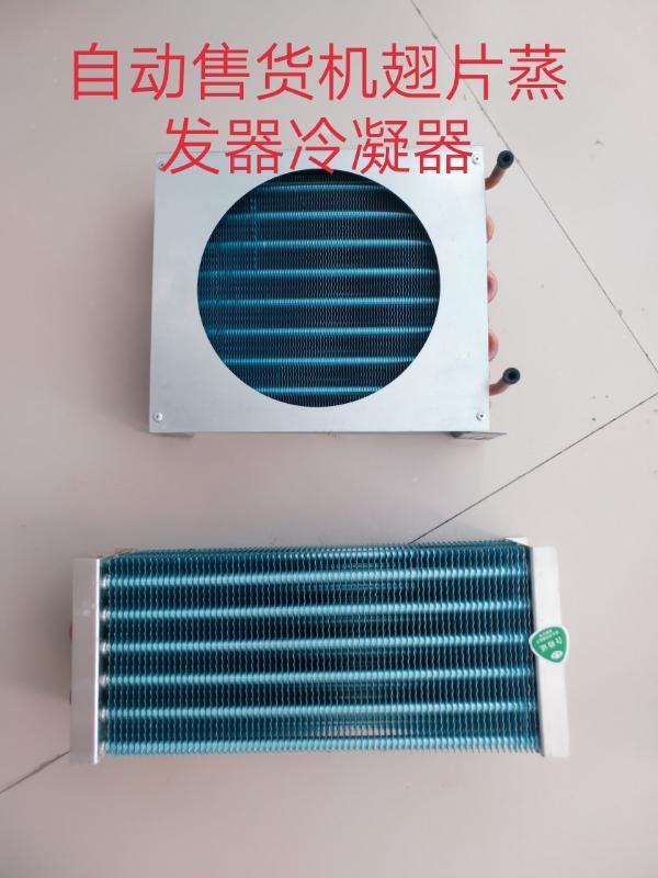 自动售货机机蒸发器冷凝器