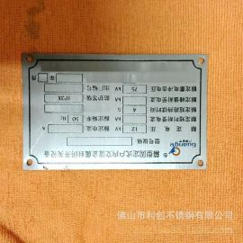 提供不鏽鋼蝕刻加工各種不鏽鋼蝕刻廠家定制