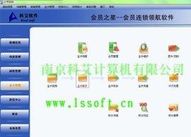 会员连锁管理软件