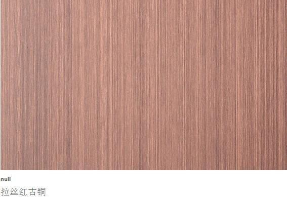 拉丝红古铜不锈钢板