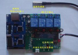 局域网络互联网远程空调电视红外遥控控制板卡