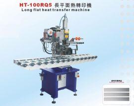 HT-100RQ5   面热转印机,装饰条烫金机,液晶电视外框烫金机