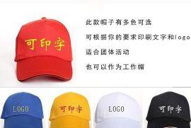 昆明广告帽免费印刷,曲靖帽子