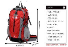 威斌厂家批发定制轻质户外背包登山包双肩背包40/50升