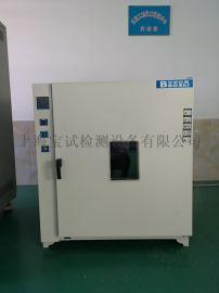 烤漆式高温试验机