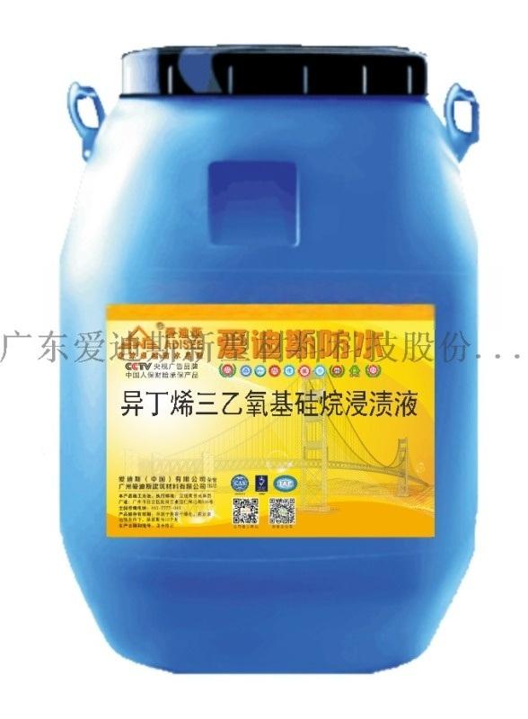混凝土结构防腐-硅烷浸渍剂