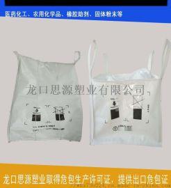 厂家直供UN危险品集装袋吨袋(出具出口包装性能检测单)