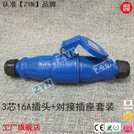 厂家直销工业插头插座防水16A32A