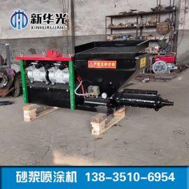 江苏砂浆喷涂机防水材料喷涂机