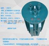 六安KSG-30kw铁矿防爆变压器380V变220