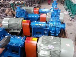 供应广东矿山渣浆泵,耐磨渣浆泵,禹州矿砂泵,矿用泥浆泵