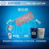 立体感强商标硅胶, 高档布料铜模压花商标硅胶