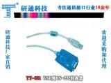 YT-881USB到RS-232轉換器