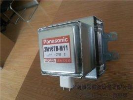 康来2M167B-M11磁控管900W松下磁控管