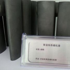 常温锌系磷化液 无渣磷化液 钢铁涂装防锈磷化剂
