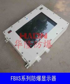 FBXS系列防爆显示器液晶显示器外壳