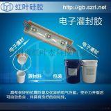 LED显示屏灌封胶、电源灌封胶、元件定位