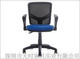 深圳天时办公家具人体工学网布椅