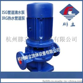 ISG80-100立式 管道离心泵 冷水塔水泵 温州水泵