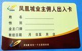 山东专业制作IC会员卡,超市购物卡,IC钥匙扣卡,滴胶IC卡,