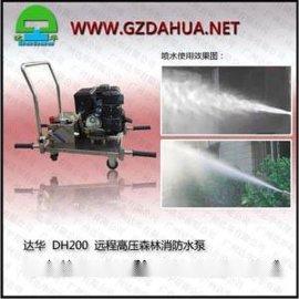 达华DH200高压泵高扬程泵消防泵中型远程高压森林消防水泵