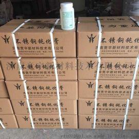 济南现货供应不锈钢酸洗钝化膏