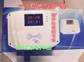 安阳无线433售饭机 食堂售饭机 餐厅打卡机供应