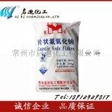 98.5%离子膜 片碱  片状氢氧化钾 25kg/包