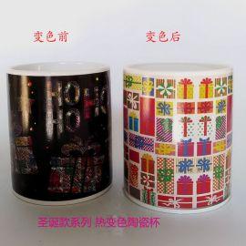 2015年新款圣诞系列陶瓷变色杯