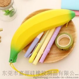 创意硅胶香蕉笔袋 女学生文具果冻色硅胶笔袋