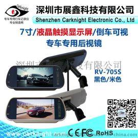 展鑫专车  MP5后视镜/自动切换倒车显示器
