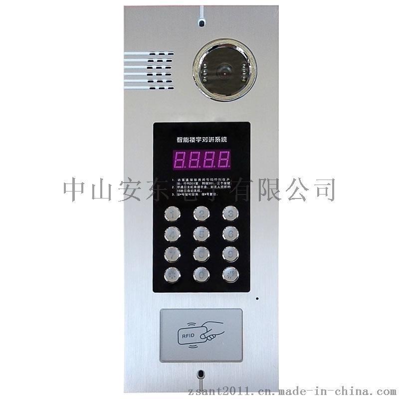 深圳可视系统楼宇对讲系统监控系统可视数码主机AN-A9/T/V
