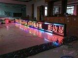 彩边LED显示屏单红条屏/超高亮(P10 单色)户外led广告屏
