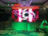 室内酒店全彩高清LED大电视大屏幕