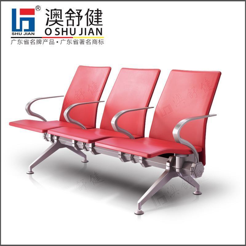 澳舒健SJ9062機場椅等候椅排椅 廣東排椅 等候椅廠家 機場椅製造商 旅客座椅