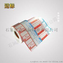 供应天津可定制的电子秤标签