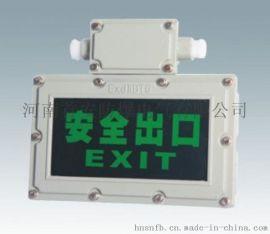 停电照明防爆安全出口灯,防爆标志灯