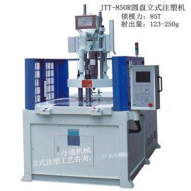 立式注塑机品牌,立式注塑机厂家,圆盘注塑机,转盘注塑机,JTT-850R今通机械圆盘立式注塑机13926536012