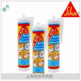 瑞士西卡A10厨卫玻璃胶中性【防霉防黑防水】透明密封胶硅酮胶