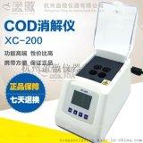 XC-200消解仪|消解器