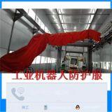 机器人焊接防护装备
